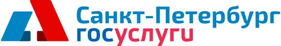 Гос услуги Санкт-Петербург